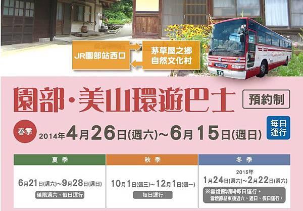 園部-美山觀光巴士