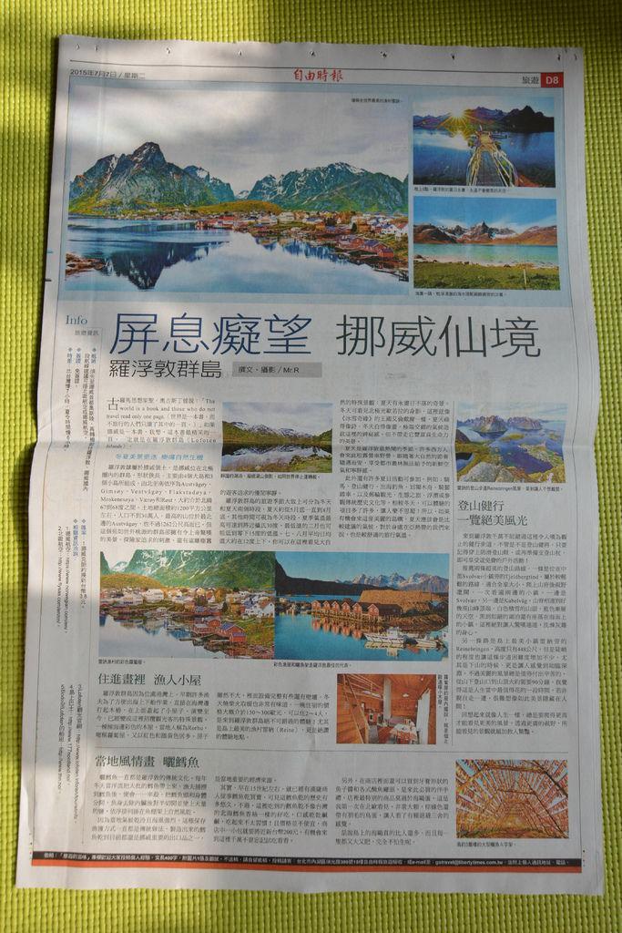 0707自由時報刊登文章