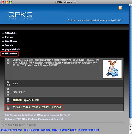 使用QNAP NAS 的QPKG 安裝MLDonkey(電騾) @ Rondo's Cache :: 痞客邦::