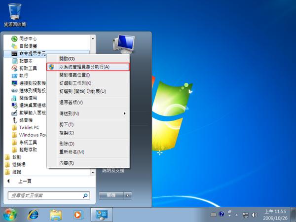 Windows 7 32 位元企業版-2009-10-26-11-55-26.png