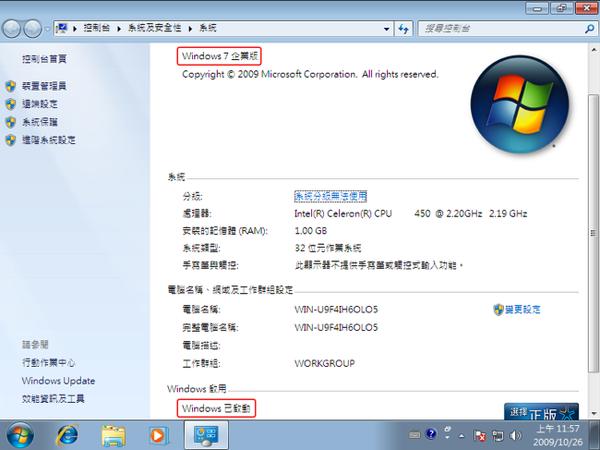 Windows 7 32 位元企業版-2009-10-26-11-57-13.png
