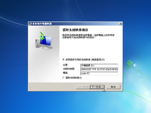 Windows 7 x64-2009-10-25-23-09-26.png