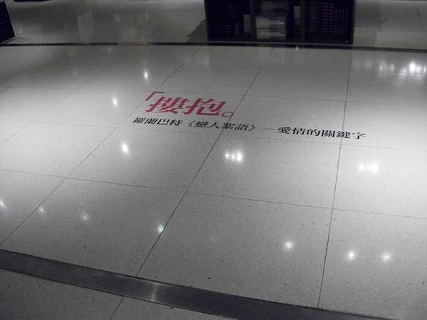 地板上的行銷指引