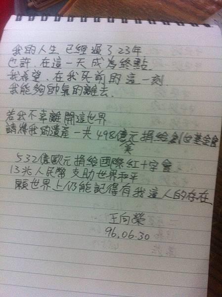 2007年6月30日,高空彈跳前寫下的遺書