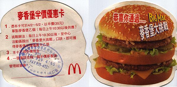 憑口訣可以享麥香堡半價