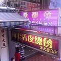 香港的招牌都超顯眼,整個突出到馬路上