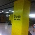 黃大仙站是黃的