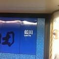 藍田站是藍色的