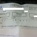 2013/5 Hicloud 帳單
