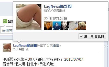 LagNews腿新聞
