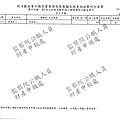 ./顏清標/其他收入/其他收入.pdf-0