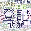 連勝文 2014/09 (1022則新聞)