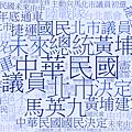 連勝文 2014/06 (346則新聞)