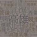 柯文哲 2014/08 (599則新聞)