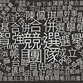 柯文哲 2014/07 (591則新聞)