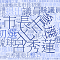 柯文哲 2014/05 (411則新聞)