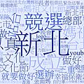 朱立倫 2014/10 (906則新聞)