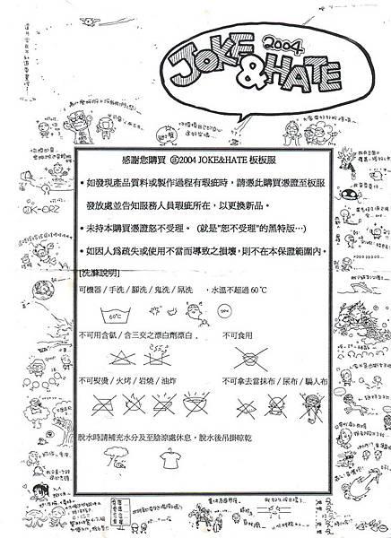 2004 PTT Joke & Hate 聯合板服使用說明