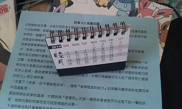20140216_敗家品3