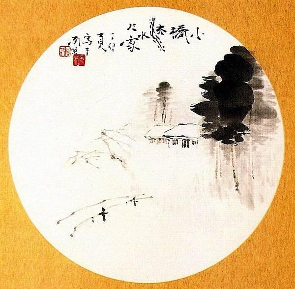 小橋流水人家(松竹軒)