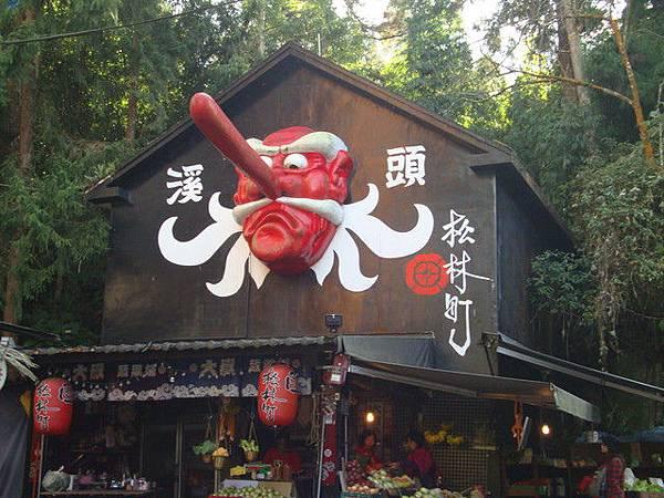 溪頭妖怪村(攝影:詩韻)