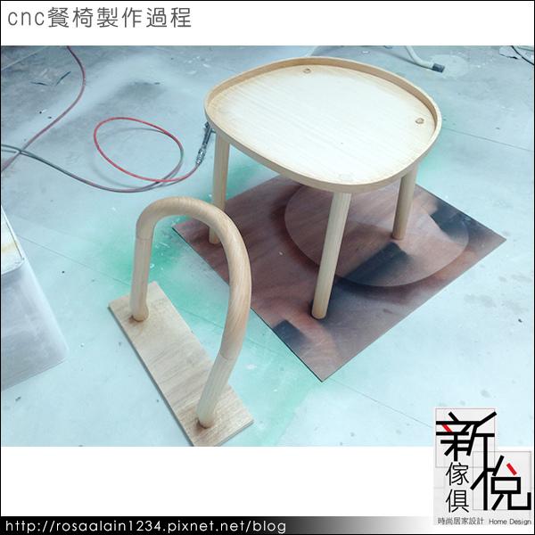 cnc家具設計.餐椅製作過程.新悅家具訂做_10