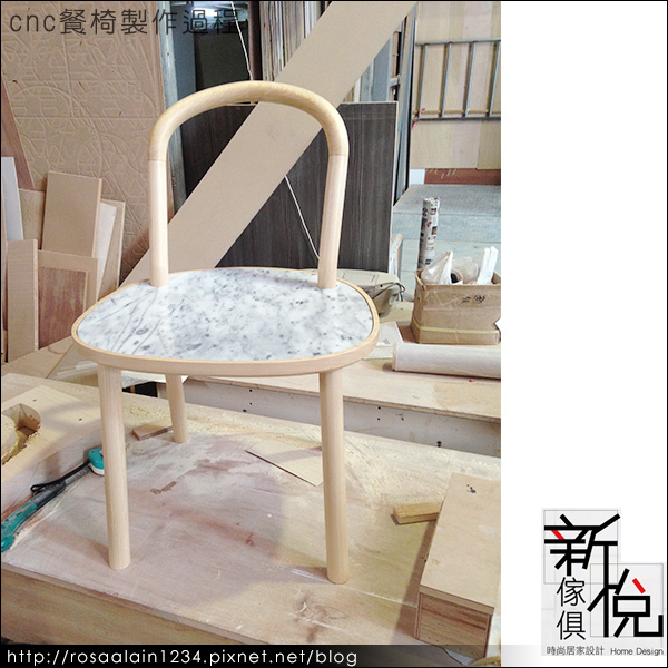 cnc家具設計.餐椅製作過程.新悅家具訂做_12
