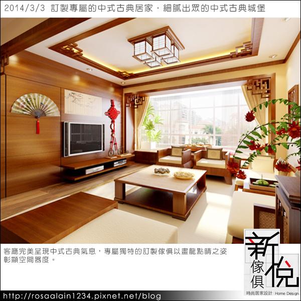 中式古典家具_新悅家具設計_1