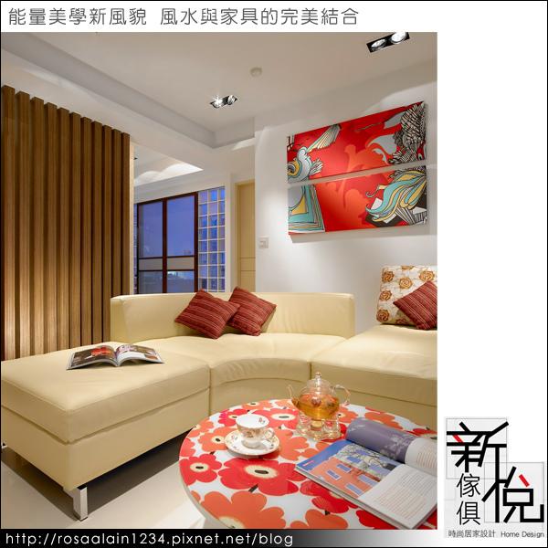 風水與家具的完美結合_新悅家具_1