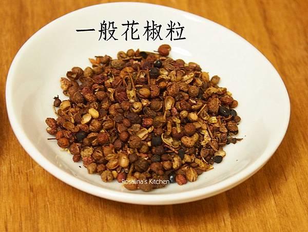 szechuan_pepper02.jpg