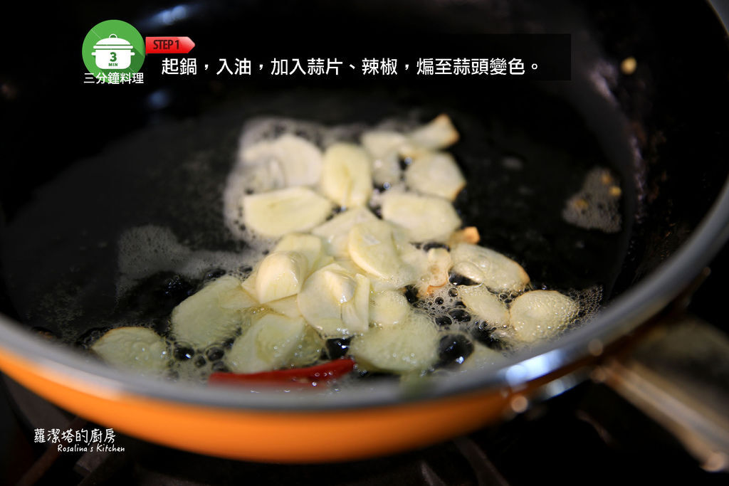 蒜片炒綠豆芽01.jpg