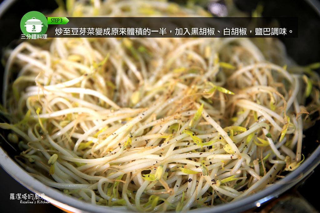 蒜片炒綠豆芽03.jpg