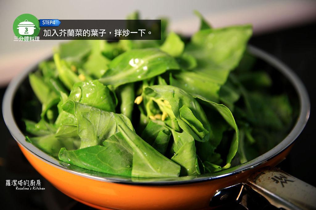 蒜炒芥蘭05.jpg