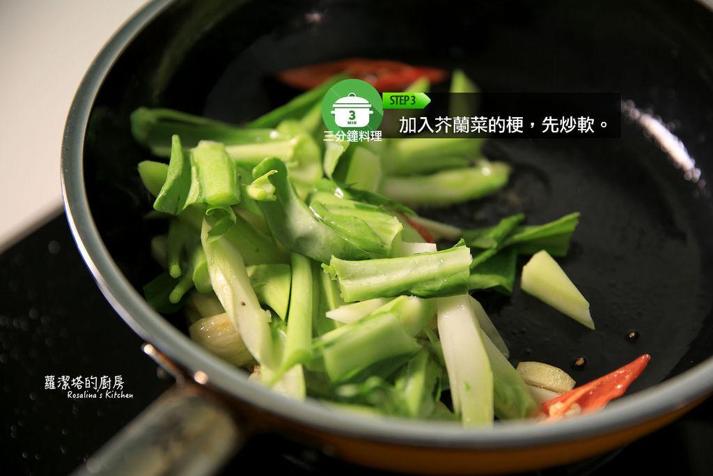 蒜炒芥蘭03.jpg