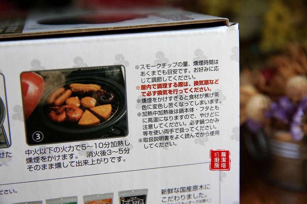 煙燻鍋12.jpg