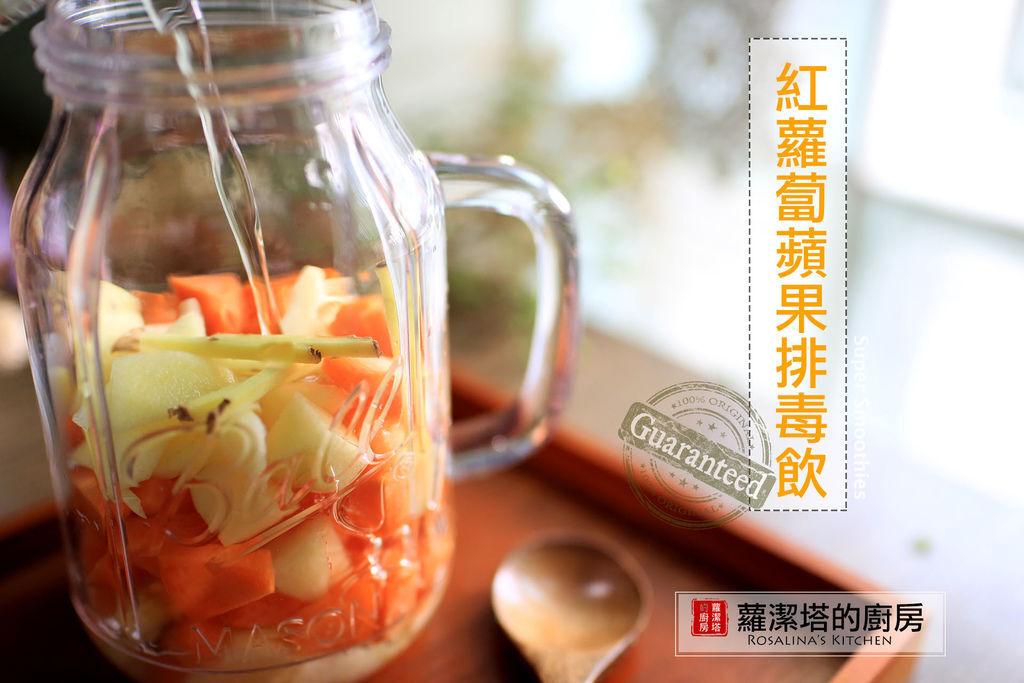 紅蘿蔔蘋果飲2.jpg