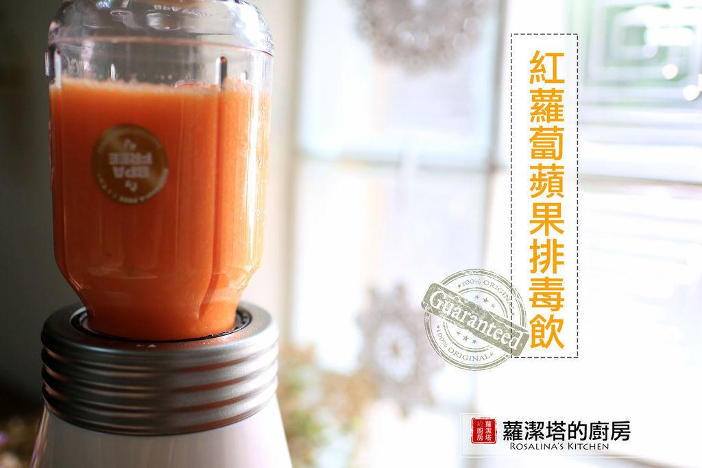 紅蘿蔔蘋果飲3.jpg