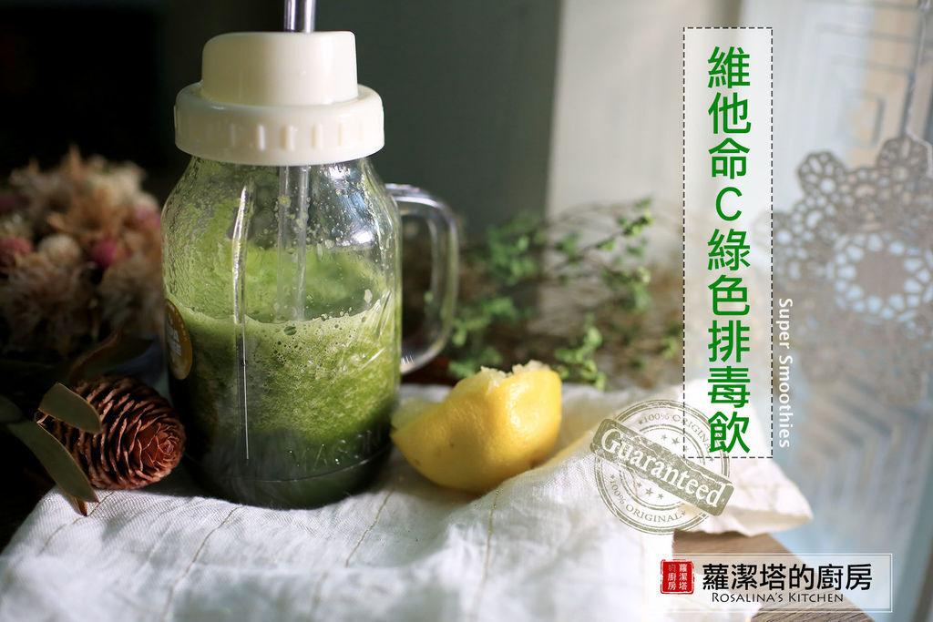 維他命C綠色排毒飲2.jpg
