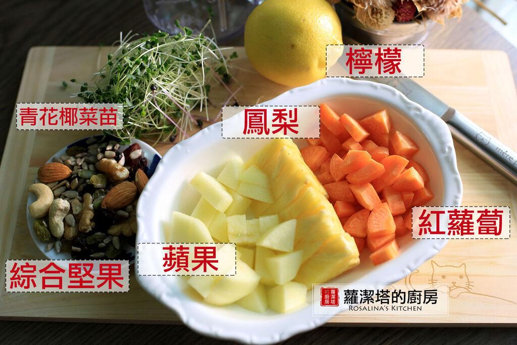 蔬果綜合堅果飲.jpg