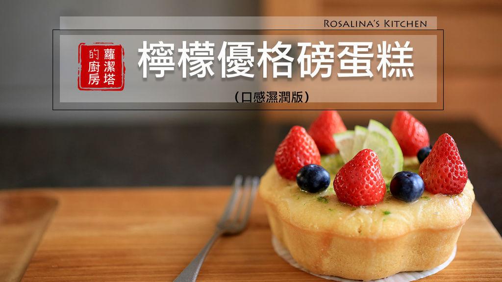 檸檬優格磅蛋糕2.jpg
