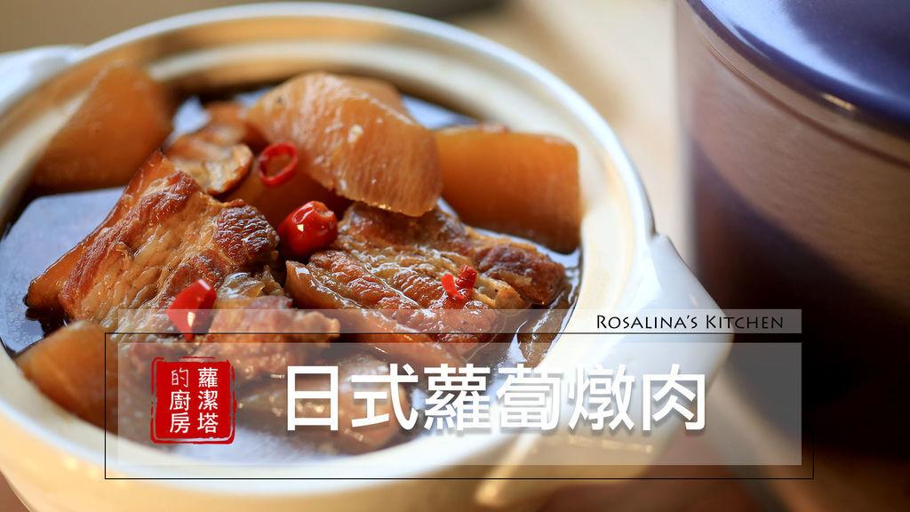 日式蘿蔔燉肉.jpg