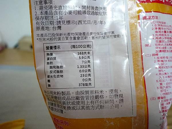 菜圃米粿(9).JPG