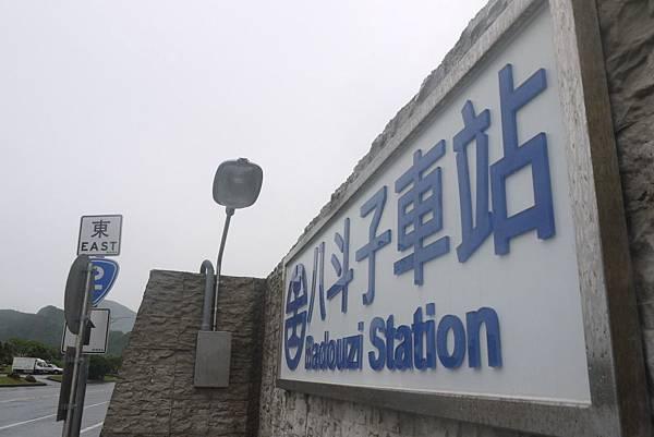 1051121八斗子車站(7).JPG