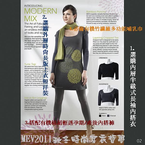 MEV2011秋冬時尚穿衣哲學