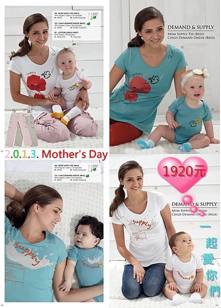 2013母親節優惠