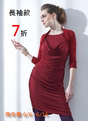 第三波周年慶活動~DOTE/MEV品牌孕婦裝哺乳衣,[長袖款]全面7折~20130606起-20130616止