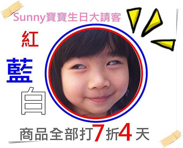 Sunny生日優惠