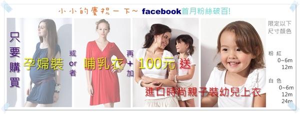 潮媽臉書facebook首月破百贈送活動~購買哺乳衣或孕婦裝再加100元送親子裝幼童上衣