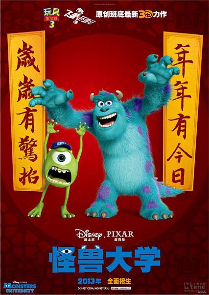 monster-university-movie-poster-1