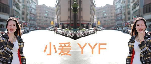 小爰 YYF